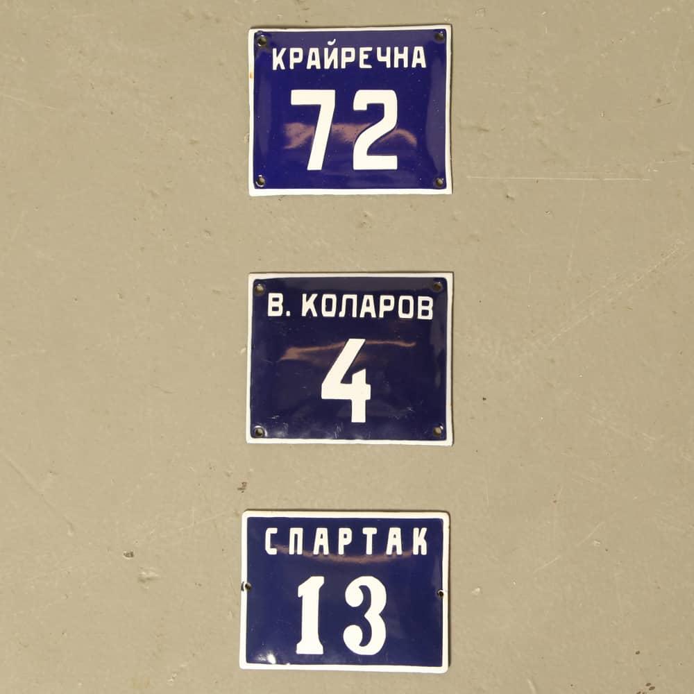 Emaille Hausnummernschilder, bulgarisch